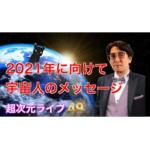 超次元ライブ49【2021年に向けて宇宙人のメッセージ】